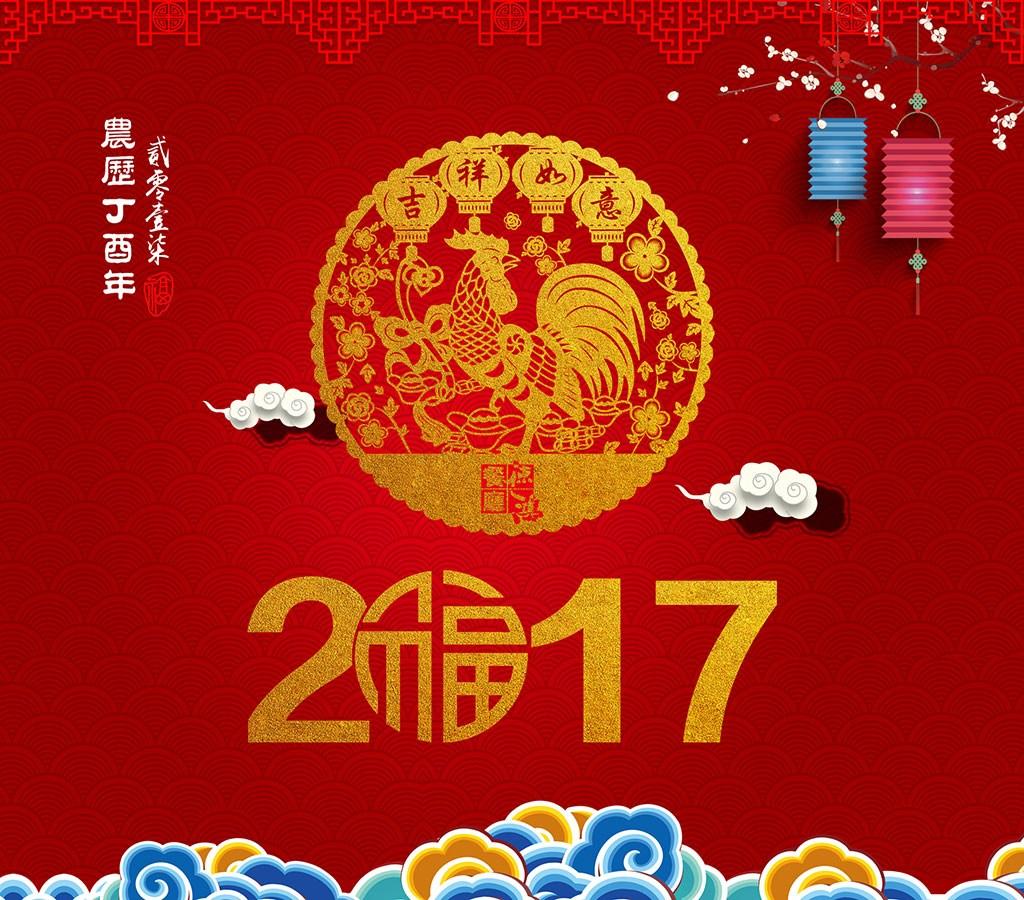 Открытки с китайскими праздниками, санкт-петербург